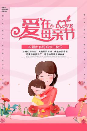 大气时尚母亲节促销海报设计