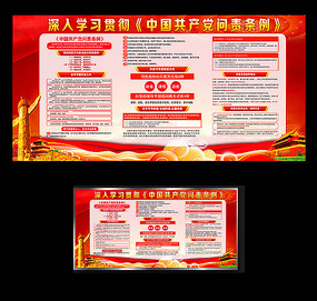 大气中国共产党问责条例展板