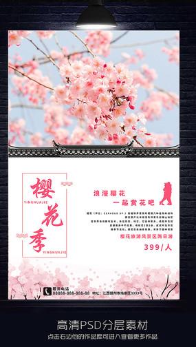 粉红色樱花节旅游海报
