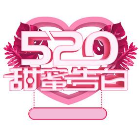 粉色520甜蜜告白立体字