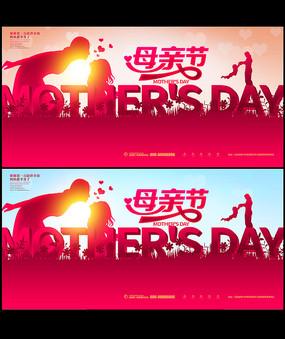 粉色创意母亲节宣传海报设计