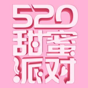 粉色甜蜜派对立体字