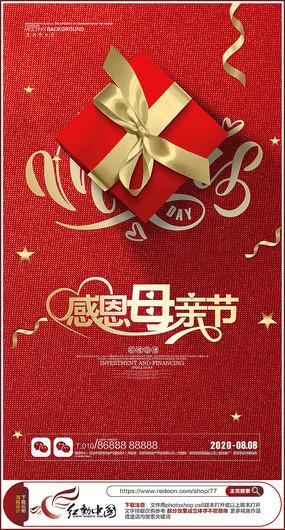 感恩母亲节母亲节促销海报设计