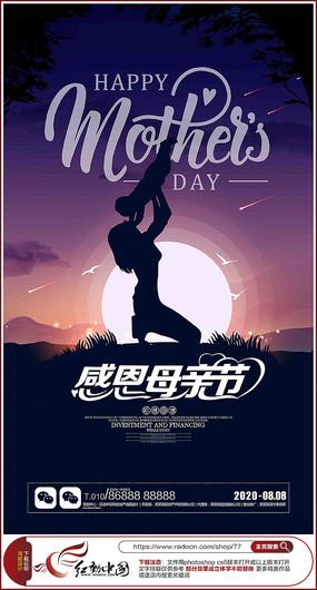感恩母亲节母亲节海报设计