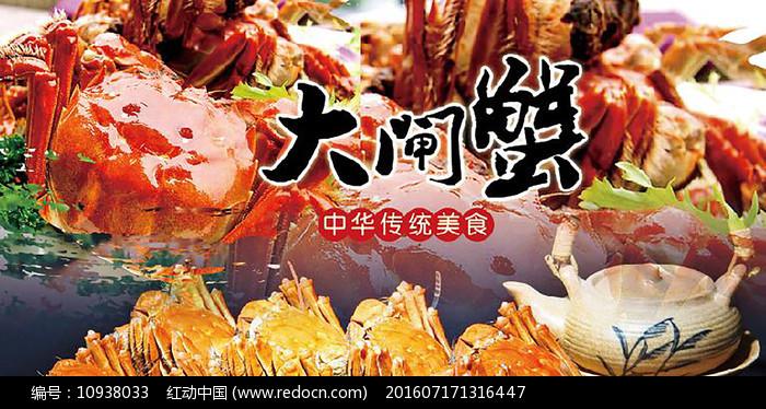 高端大气餐饮企业红色大闸蟹宣传海报图片