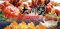 高端大气餐饮企业红色大闸蟹宣传海报