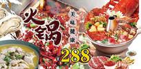 高端大气餐饮企业红色火锅宣传海报