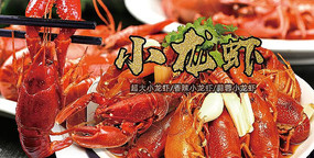 高端大气餐饮企业红色小龙虾宣传海报