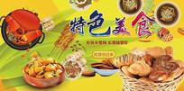 高端大气餐饮企业绿色特色美食海报