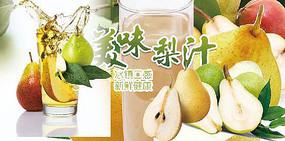 高端大气大气水果企业绿色美味梨汁海报