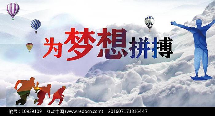 高端大气蓝色企业为梦想拼搏海报图片