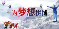 高端大气蓝色企业为梦想拼搏海报