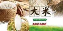 高端大气绿色企业大米宣传海报