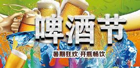 高端大气绿色企业啤酒节海报