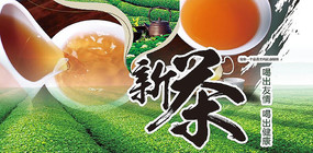 高端大气绿色企业新茶海报