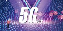 高端大气企业蓝色5G时代活动展板