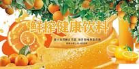 高端大气水果企业橙色鲜橙汁宣传海报