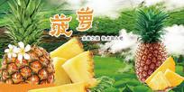 高端大气水果企业绿色菠萝宣传海报