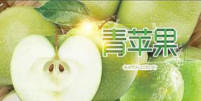 高端大气水果企业绿色青苹果海报