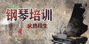 高端大气中国风水墨钢琴培训海报
