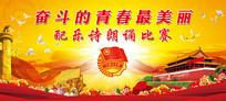 共青团团委五四青年节活动会议背景