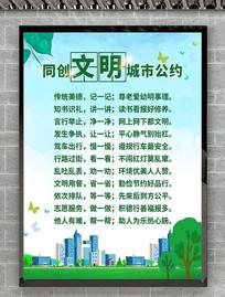 城市文明公约公益海报