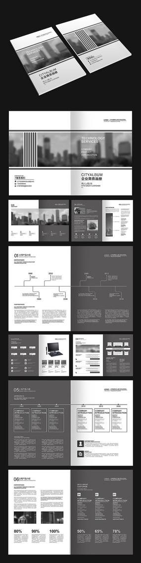 黑白企业画册