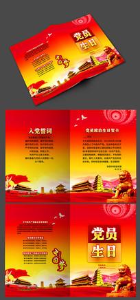 红色党员生日贺卡设计