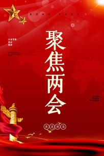 红色简约聚焦两会海报