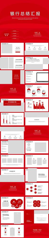 红色金融银行总结汇报PPT模板