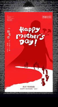 简洁创意母亲节海报设计