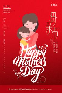简约大气感恩母亲节欢乐宣传海报