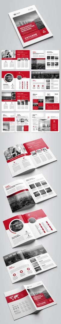 简约大气红色企业文化宣传册
