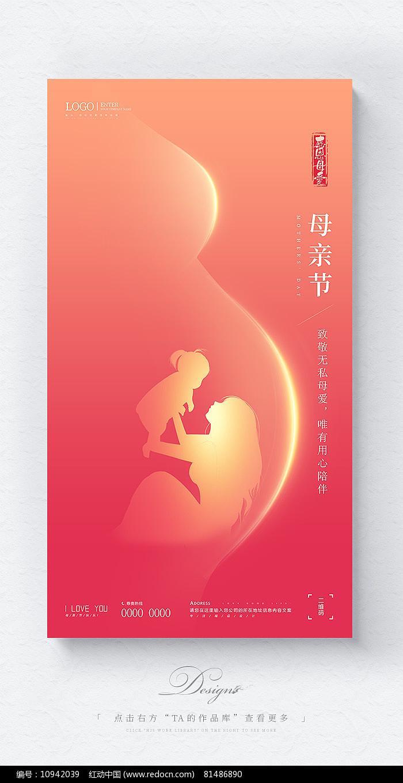 简约感恩母亲节海报图片