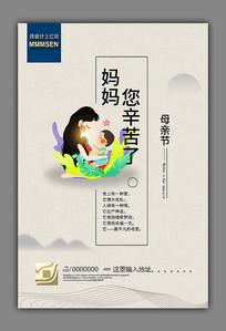 简约中国风母亲节海报