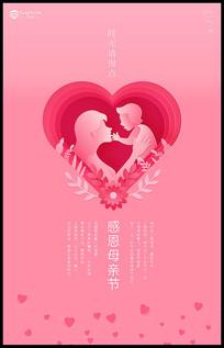 剪纸风感恩母亲节海报设计