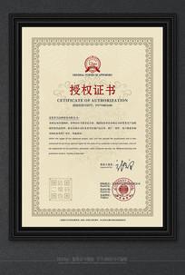 金色传统中式花边授权书