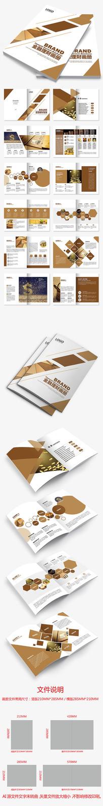 金色金融理财银行保险贷款企业画册设计