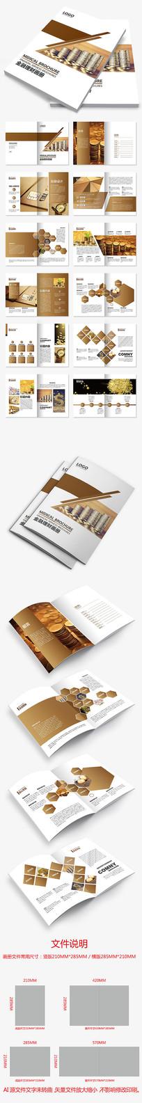 金色科技金融理财银行保险贷款企业画册