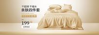 金色奢华家纺床单四件套被套海报