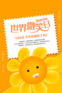 卡通世界微笑日海报
