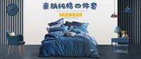 蓝色大气家纺床单四件套被套海报