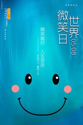 蓝色简约微笑日海报