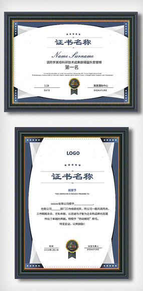 蓝色授权书资质证书模版