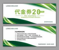 绿色代金券设计模板