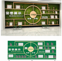 绿色绿植企业文化展板奖杯证书荣誉文化墙