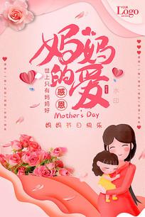 妈妈的爱温馨母亲节海报