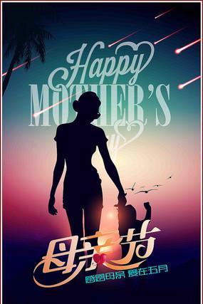 母亲节主题活动海报设计