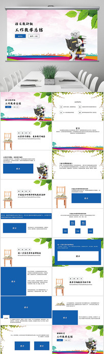 清新蓝色语文教研组教学总结