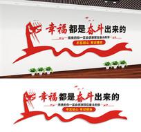 企业励志文化墙标语设计